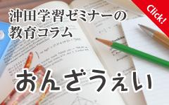 沖田学習セミナーの教育コラム